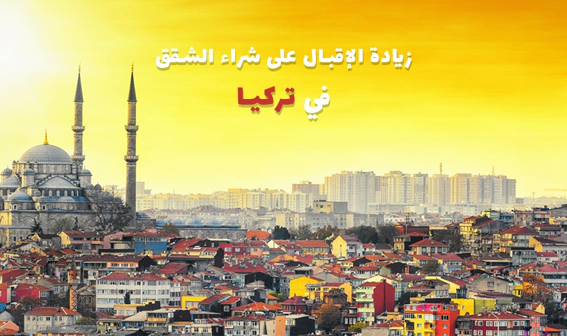 In Turkey … Increased Demand for Apartments Purchase by Foreigners