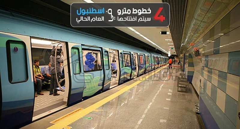 4 New Metro lines will be opened in Istanbul
