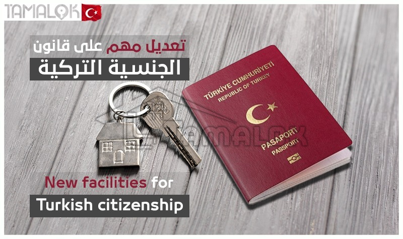 New facilities for Turkish citizenship