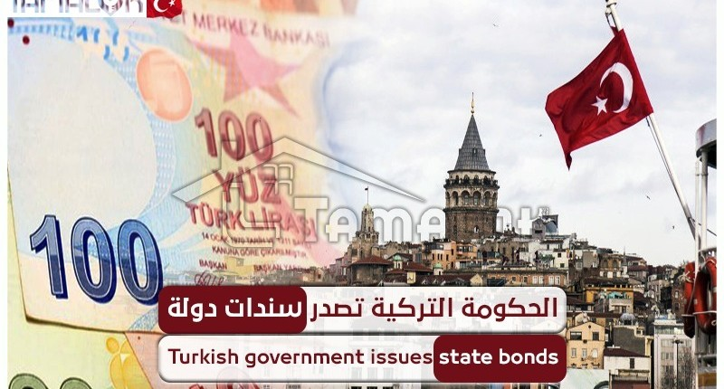 The Turkish government issues state bonds to encourage investment in Turkey
